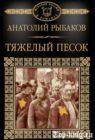 Роман Анатолия Рыбакова Тяжелый песок читать