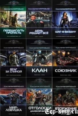 Все книги Муравьева перешагнуть пропасть по порядку