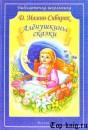 Мамина Сибиряка Аленушкины сказки читать