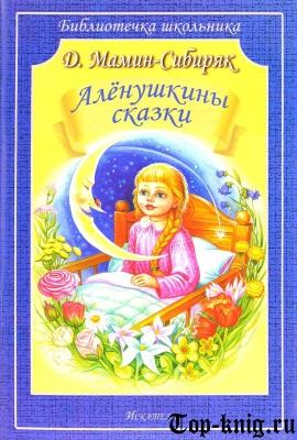 Alenushkini_skazki1