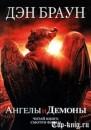 Книгу Дэна Брауна Ангелы и демоны читать