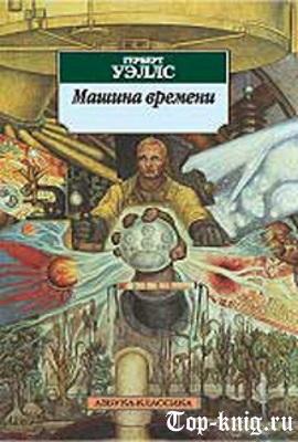 Kniga_Mashina-vremeni