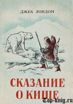 Kniga_Skazanie-o-Kishe