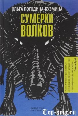 Kniga_Sumerki-volkov