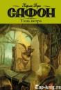 Книгу Карлоса Руиса Сафона Тень ветра читать