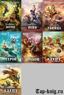 Serija_knig_Sovsem-ne-geroy