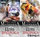 Книгу Александры Марининой Цена вопроса читать