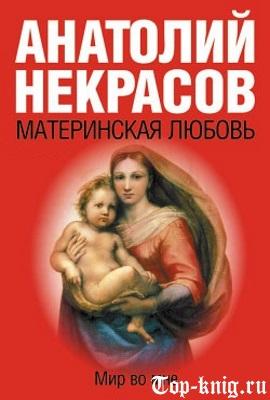 Kniga_Materinskaja-lubov
