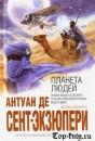 Книгу Планета людей Экзюпери читать