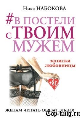 Kniga_V-postele-s-tvoim-muzhem