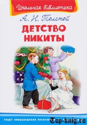 Kniga_Detstvo-Nikiti