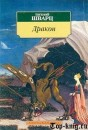 Пьесу Евгения Шварца Дракон читать