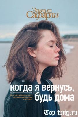 Kniga_Kogda-ja-vernus-bud-doma