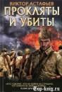 Роман Виктора Астафьева Прокляты и убиты читать