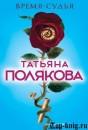 Книгу Татьяны Поляковой Время-судья читать
