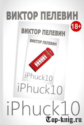 Kniga_iphuck_10