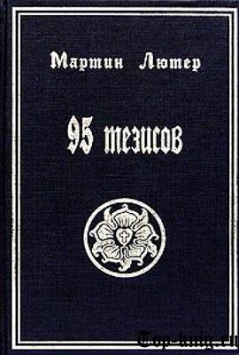 95-tezisov-Maryina-Lutera