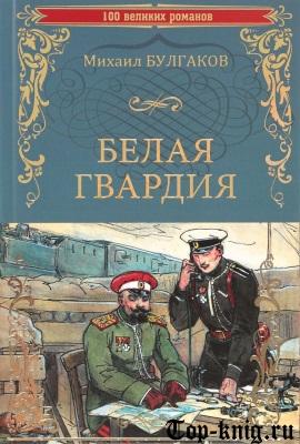 Kniga_Belaja-gvardija