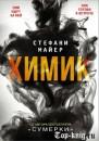Книгу Стефани Майер Химик читать
