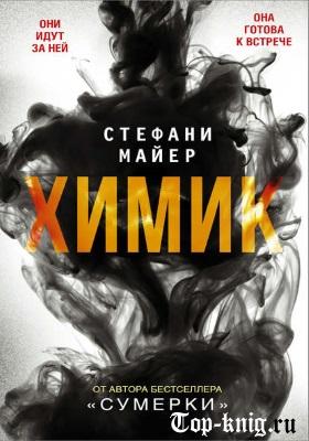 Kniga_Himik