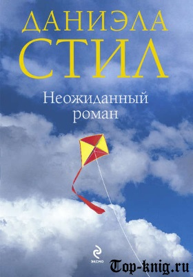 Kniga_Neozhidaniy-roman