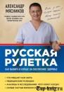Книгу Александра Мясникова Русская рулетка читать
