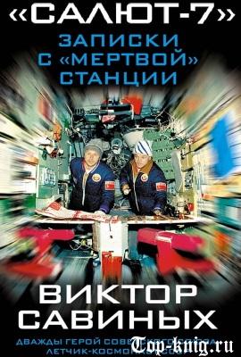Kniga_Salut-7_Zapiski-s-mertvoy-stancii