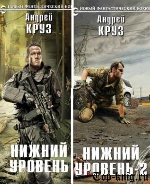 Serija-knig-Nizhniy-uroven