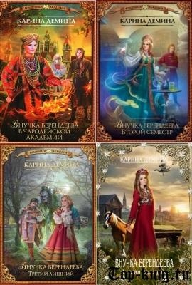 Serija-knig-Vnuchka-berendeeva