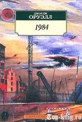Книгу Джорджа Оруэлла 1984 читать