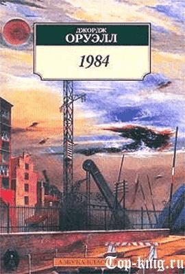 Kniga_1984