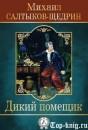 Салтыков Щедрин Дикий помещик читать полностью