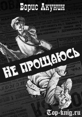 Kniga_Ne-prochaus