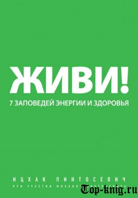 Kniga_Zhivi