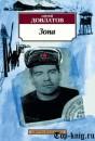 Книгу Довлатова Зона читать