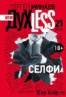 Книгу Сергея Минаева Селфи читать