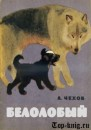 Рассказ Чехова Белолобый читать