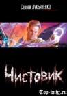 Книгу Сергея Лукьяненко Чистовик читать