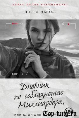 Kniga_Dnevnik-po-soblazneniu-milliardera