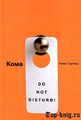 Kniga_Koma