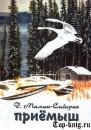 Рассказ Мамина Сибиряка Приемыш читать