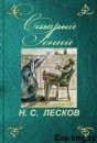 Рассказ Страый гений Лескова читать