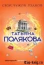 Книгу Татьяны Поляковой Свой, родной, чужой читать