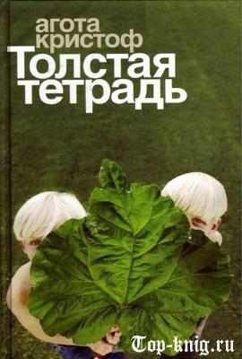 Kniga_Tolstaja-tetrad