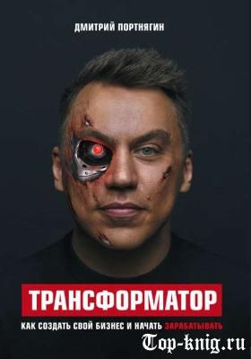 Kniga_Transformator