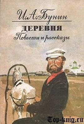 Kniga_V-derevne