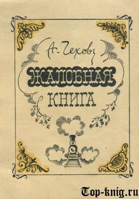Kniga_Zhalobnaya_kniga