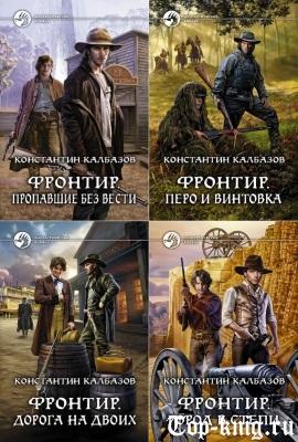 Serija-knig_Frontir