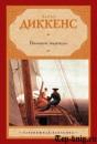Книгу Чарльза Диккенса Большие надежды читать