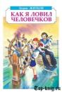Рассказ Житкова Как я ловил человечков читать